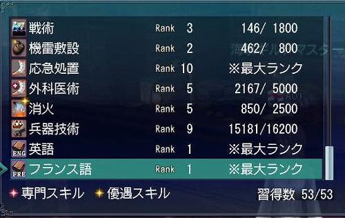 海事スキルその3