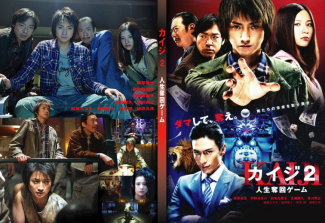 kaiji movie2
