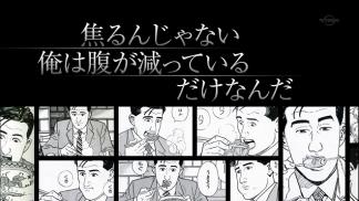 孤独のグルメ-02