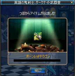 BSKエピ壺3
