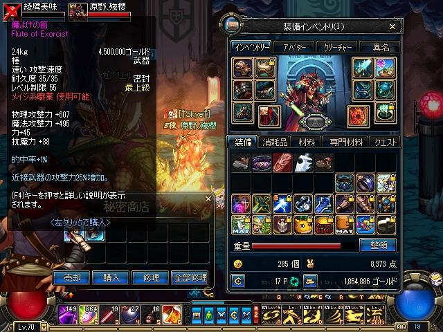 ScreenShot2011_1228_195216042.jpg