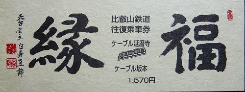 縁福130112②