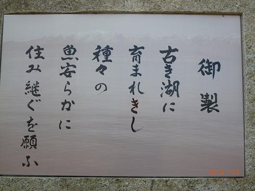 琵琶湖御製130112