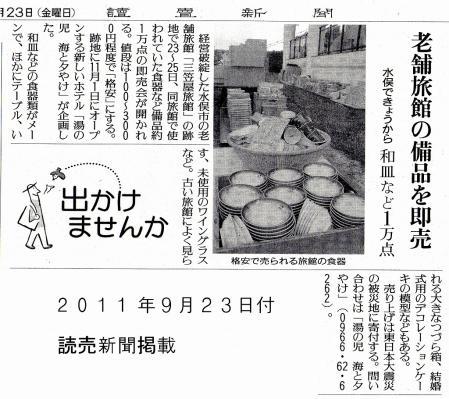 s-yomiuiri.jpg