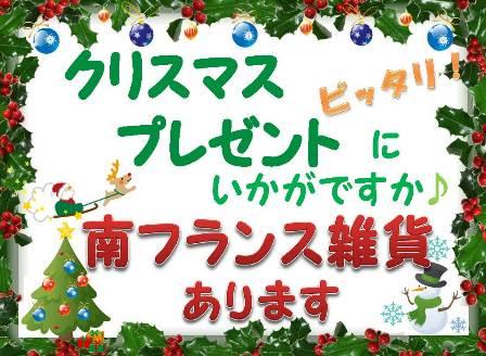 クリスマス店頭POP