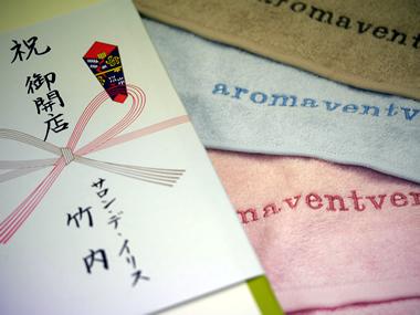 まるまるの【八王子のパワーストーンスクール&ショップでWebデザイン日記】格安ホームページ制作・パワーストーン*デザイナー養成講座-ホットマンの名入れタオル