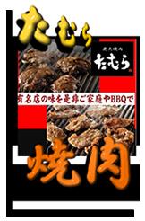yakiniku_tamura1.png