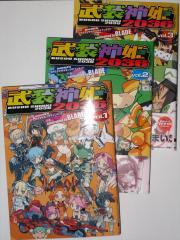 武装神姫2036コミック