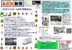 あさ秘新聞2011.12