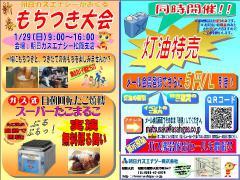 もちつき大会2012.1.29ブログ用