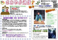 さわやか通信vol.18