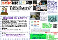 あさ秘新聞2012.1