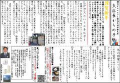 支店長からの手紙vol.7