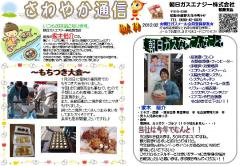 さわやか通信vol.19