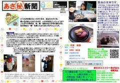 あさ秘新聞2012.2
