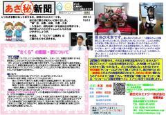 あさ秘新聞2012.3