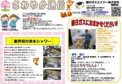 さわやか通信vol.20