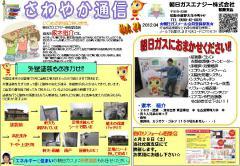 さわやか通信2012.04