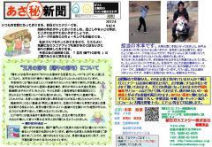 あさ秘新聞2012.4