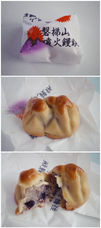 磐梯山 噴火饅頭