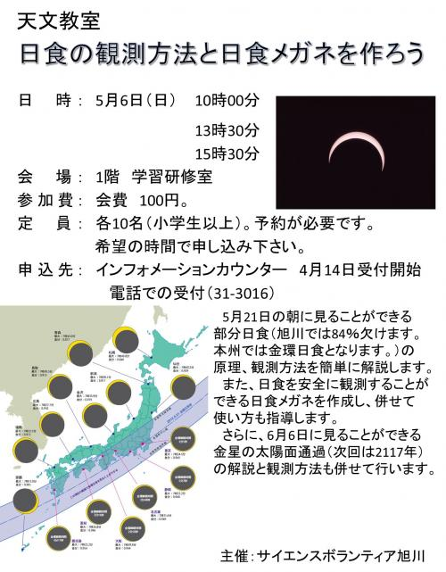 天文教室_convert_20120409