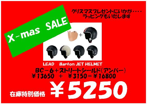 XMAS ヘルメット