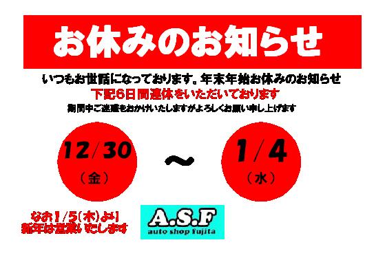 お休みpop2012