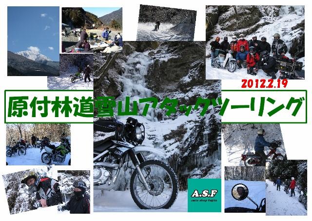 2012.2.19林道ツーリング (640x453)