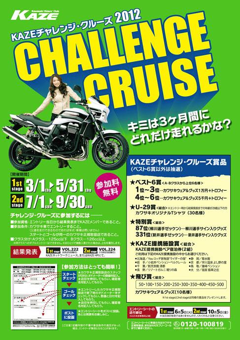 2012_challenge_cruise.jpg
