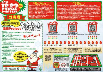 yorusuta201112b