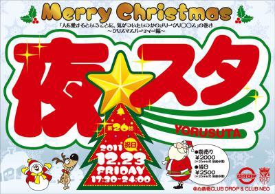 yorusuta201112a
