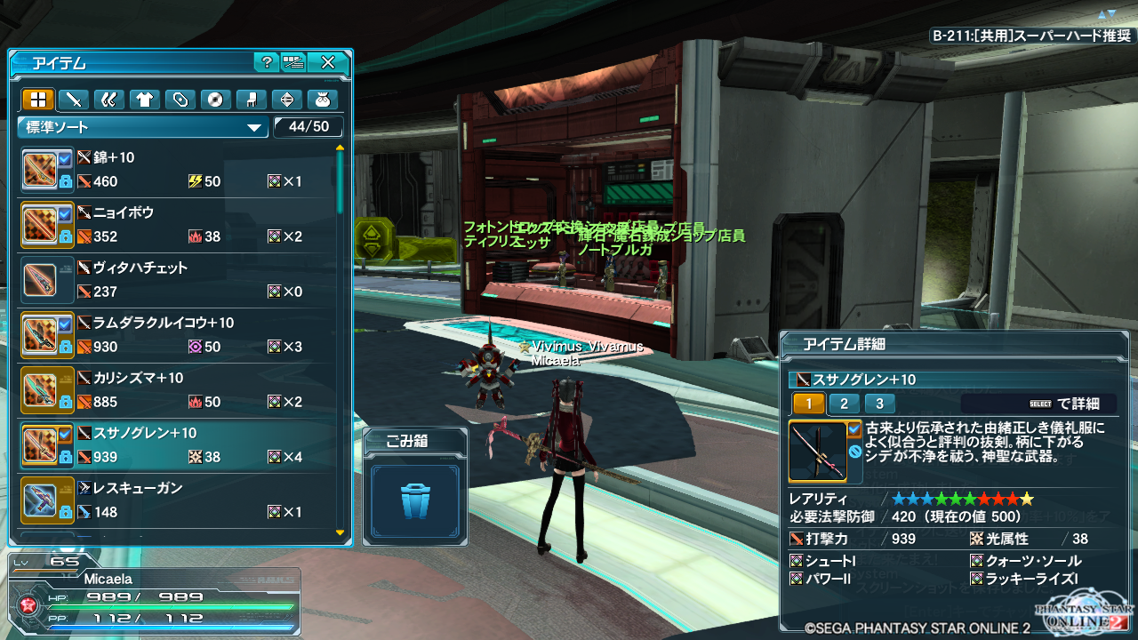 pso20140215_173653_001.png