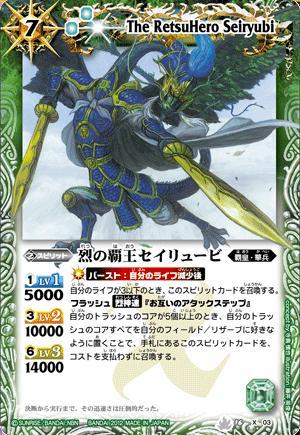 烈の覇王セイリュービ
