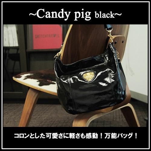 キャンディ黒1