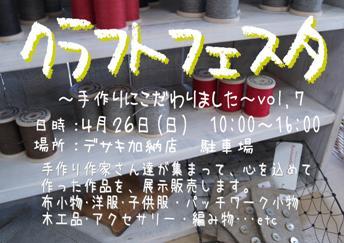 第7回フェスタ案内画像.JPG