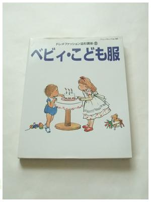 babykids book
