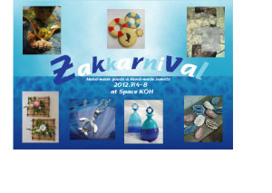 zakka7[1]