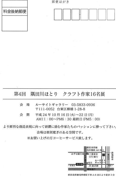 120920第4回隅田川ほとりクラフト作家16名展DM裏