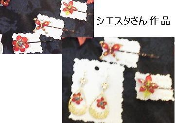 121201クリスマスコーナー シエスタさん作品1&2