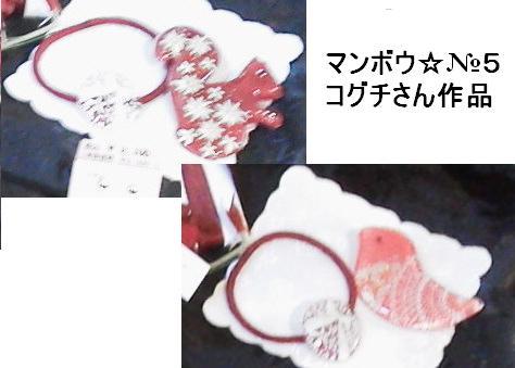 121201クリスマスコーナーコグチさん作品1&2