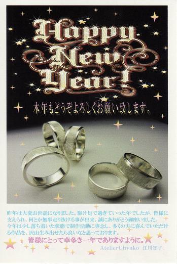 2013年度年賀状