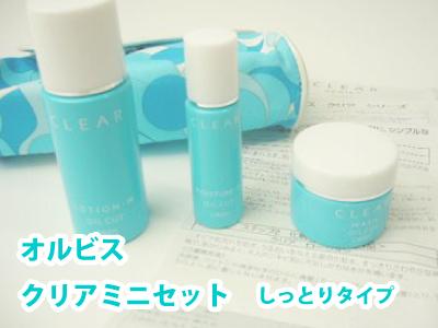 orbis-clear-mini.jpg