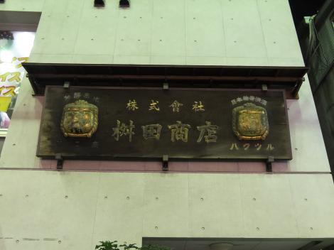 桝田商店看板