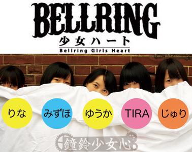 BELLRING少女ハート