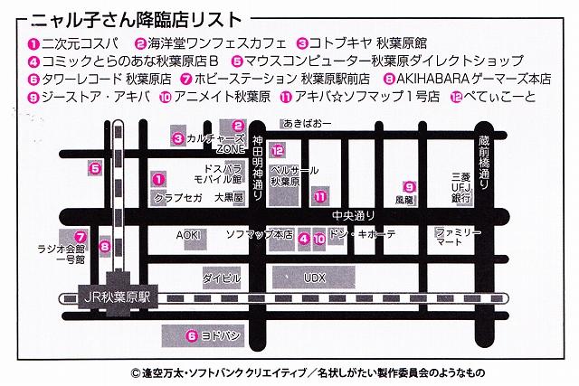 nyaruko-map.jpg