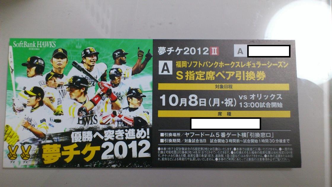 夢チケ2012