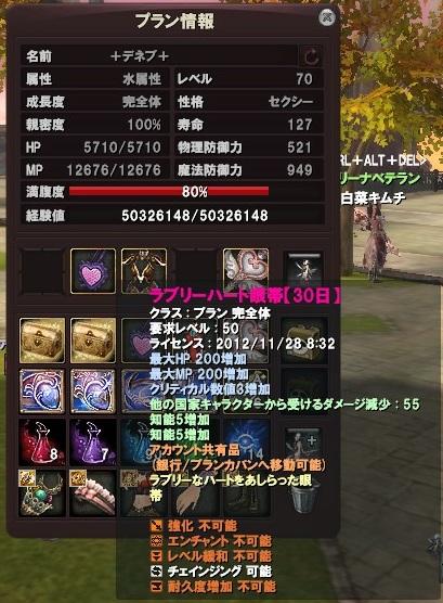 20121029091123c1d.jpg