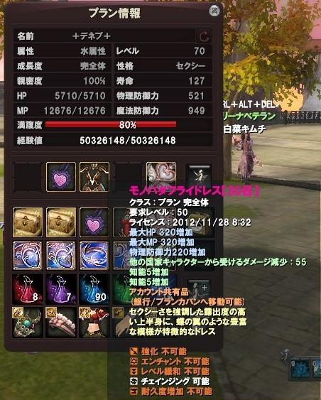 新・ぷらん服2