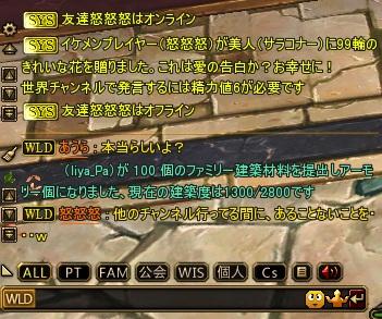 ホモ疑惑2