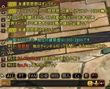 ホモ疑惑3
